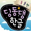 [오늘만 무료] 딩동댕 한글 - 동물편 icon
