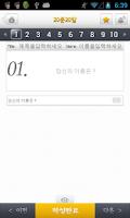 Screenshot of 딸콩 심리선생 (심리테스트, 문답, 연인,커플)
