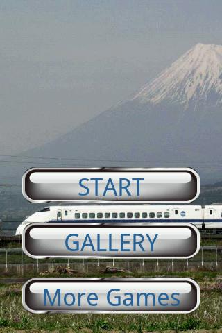 기차 퍼즐: 도카이도 신칸센