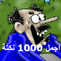 App أجمل 1000 نكتة APK for Windows Phone