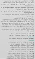 Screenshot of OnYourWay Siddur