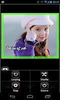 Screenshot of Canary Anasheed 2014