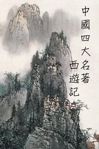 西遊記 [完全版]