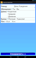 Screenshot of Генератор поздравлений