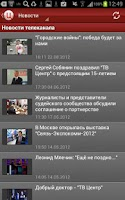 Screenshot of ТВ Центр