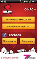 Screenshot of RMHC Latvija - The Care Mobile