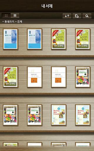 e-교과서Fdesk