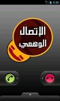 Screenshot of الاتصال والرسائل الوهمية