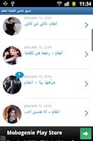 Screenshot of جميع اغانى الفنانة انغام