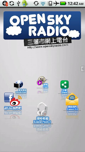 OpenSkyRadio中文網上電台官方App