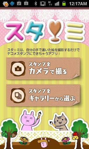 【免費社交App】スタ★ミ-APP點子