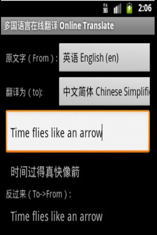 OnlineTranslate 多国语言在线翻译