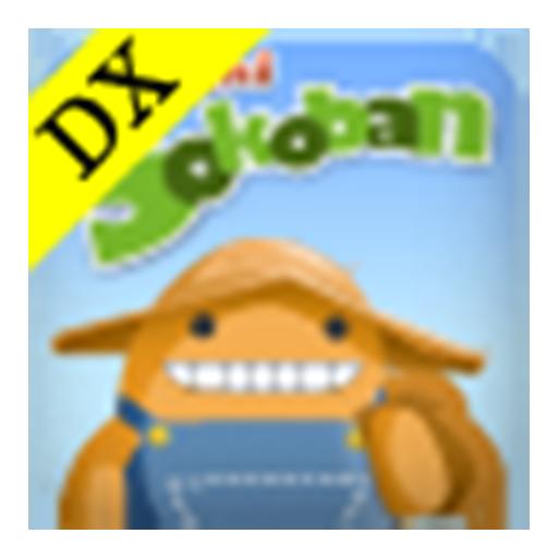 소코반 퍼즐게임 디럭스 解謎 App LOGO-硬是要APP