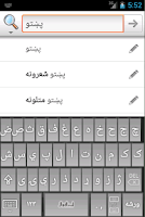 Screenshot of Liwal Pashto Keyboard Free