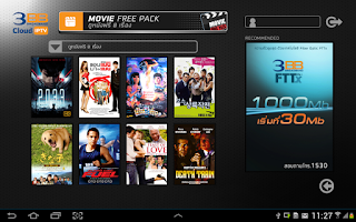 Screenshot of 3BB CloudIPTV AndroidBox