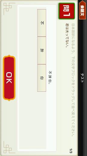 【免費教育App】中国語上手-APP點子