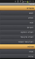 Screenshot of תפילולרי