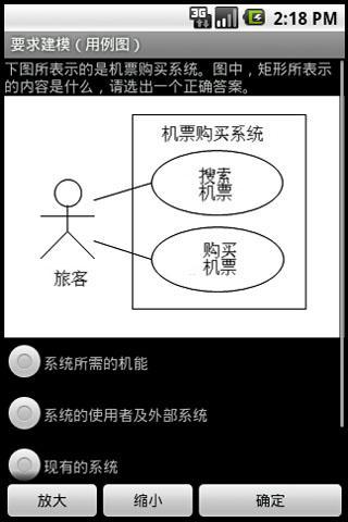 UML建模技能认定测试L1针对练习