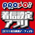 PROメロ♪2011紅白出演アーティスト着信設定アプリ icon