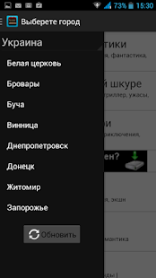 Киноафиша FREE - screenshot