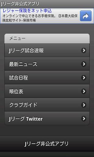 Jリーグ非公式アプリ