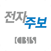 App CBS 전자주보 베타 APK for Windows Phone