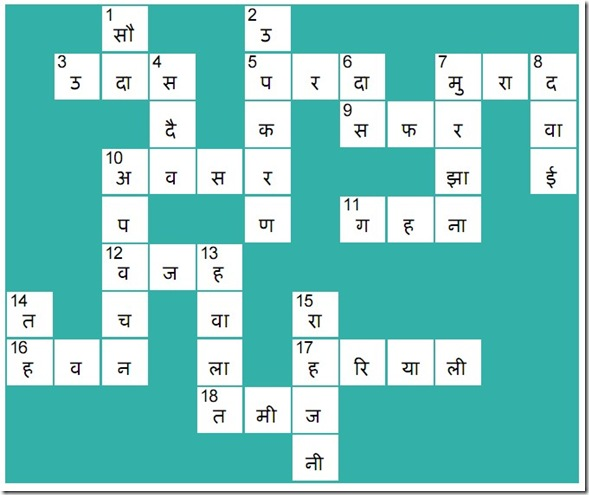 online hindi crossword puzzle answer 5