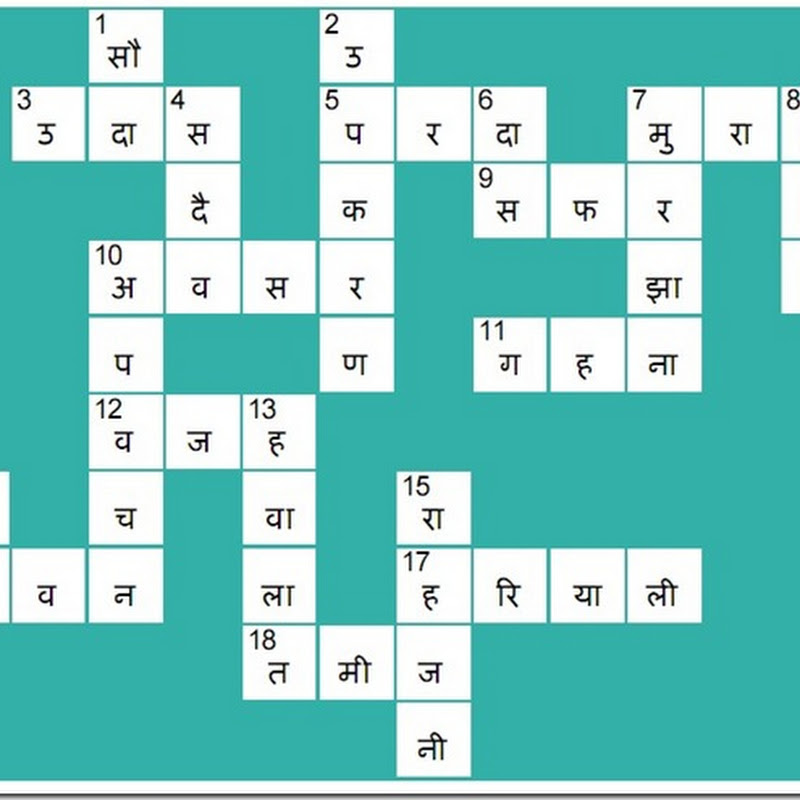 वर्ग पहेली 5 का उत्तर - Answer to Hindi crossword puzzle 5