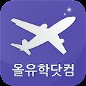 전세계 어학연수 유학 정보 올유학닷컴 어플 icon