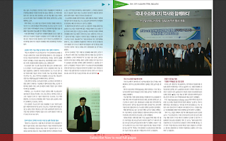 Screenshot of i Gas Journal