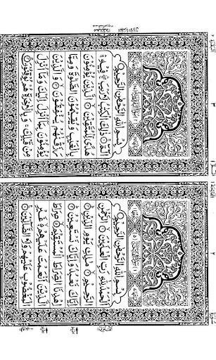 Holy Quran Dual Page IndoPak
