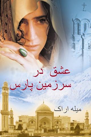 عشق در سرزمین پارس