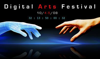 Digitial Arts Festival
