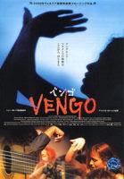 Vengo / ベンゴ