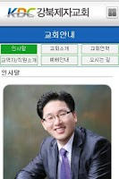 Screenshot of 강북제자교회