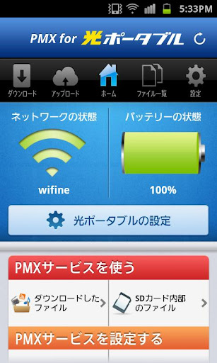 PMX for 光ポータブル