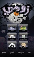 Screenshot of لعبة الذاكرة زومبي مصاص الدماء