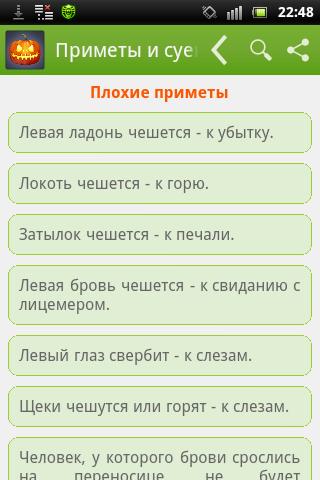 k-chemu-cheshetsya-levaya-siska