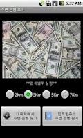 Screenshot of 은행 모아(Bank Moa)