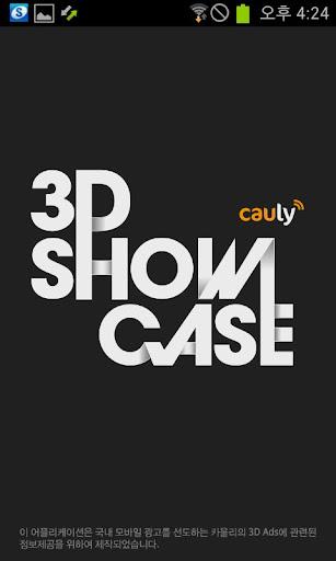 Cauly 3D SHOWCASE