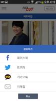 Screenshot of 노컷뉴스