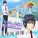 恋の夏期講習 九条院編 icon