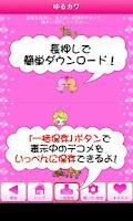 Screenshot of 登録不要!無料でデコメ取り放題![動デコ10000+]