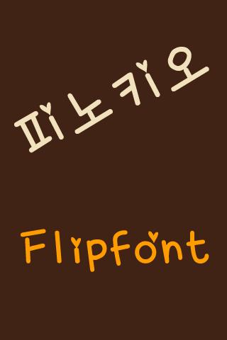 DXPinocchio™ Korean Flipfont