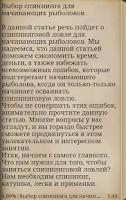Screenshot of Спиннинг для начинающих