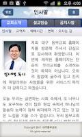 Screenshot of 대구동부교회