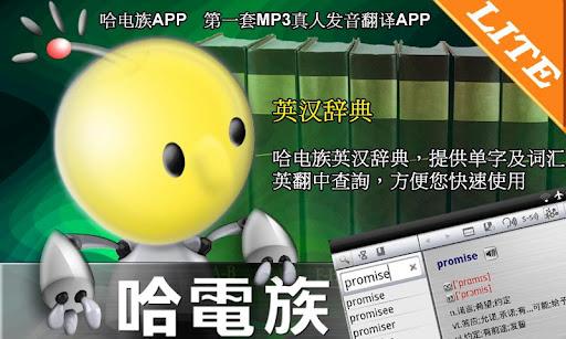 【免費教育App】哈电族【英汉辞典Lite版】第一套MP3真人发音APP-APP點子