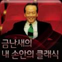 내 손안의 클래식. 피아노 3중주 icon