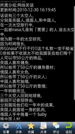 【免費媒體與影片App】韓寒小說-APP點子