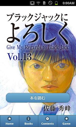 第13巻|ブラックジャックによろしく